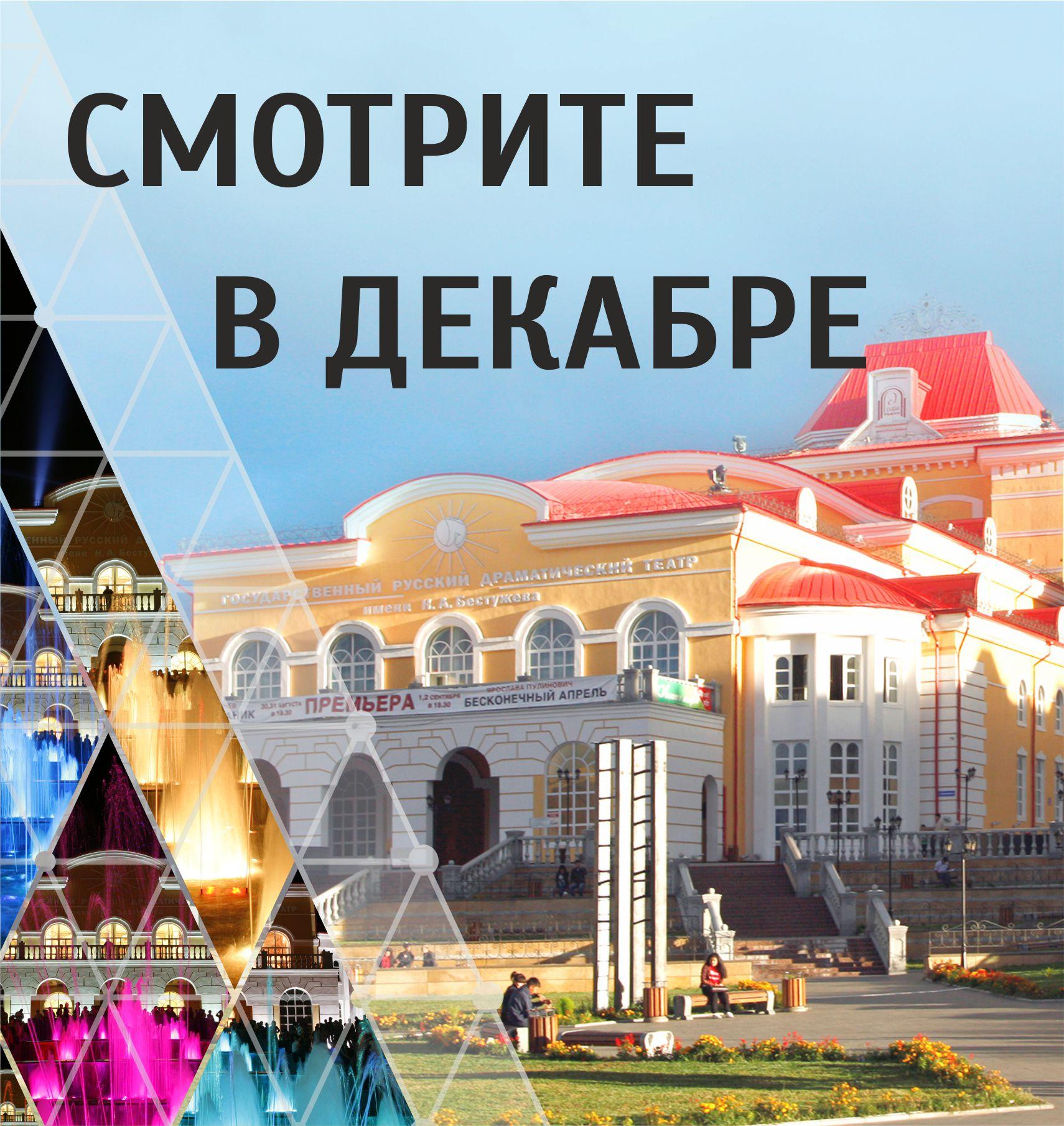 театры саратова и афиша